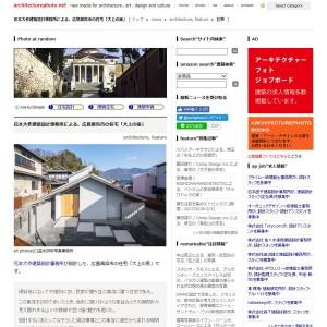 architecturephoto(大上の家)