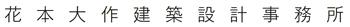花本大作建築設計事務所:広島/呉市/東広島/福山/住宅/建築家